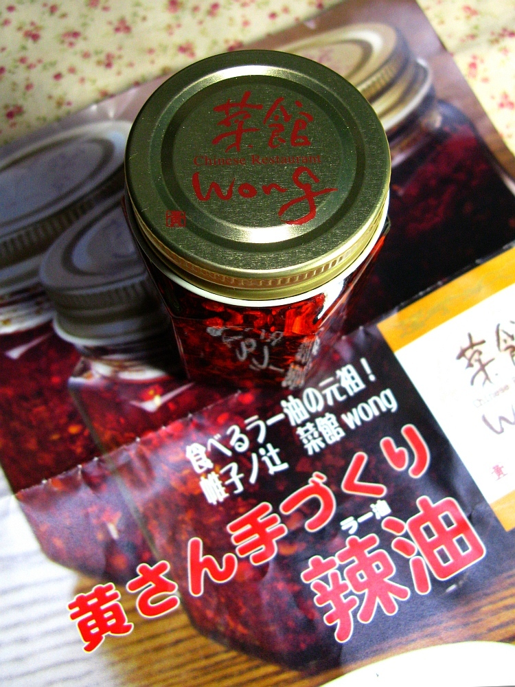 2016_06_06京都:菜館Wong 黄さんの手づくり辣油 (3)