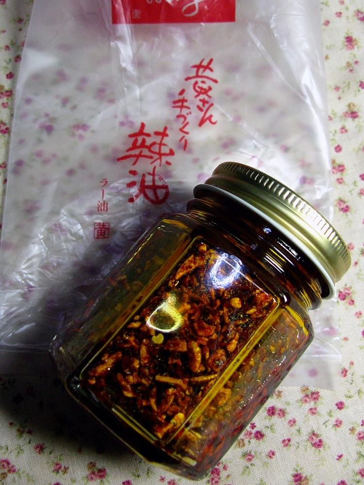 2016_06_06京都:菜館Wong 黄さんの手づくり辣油 (4)