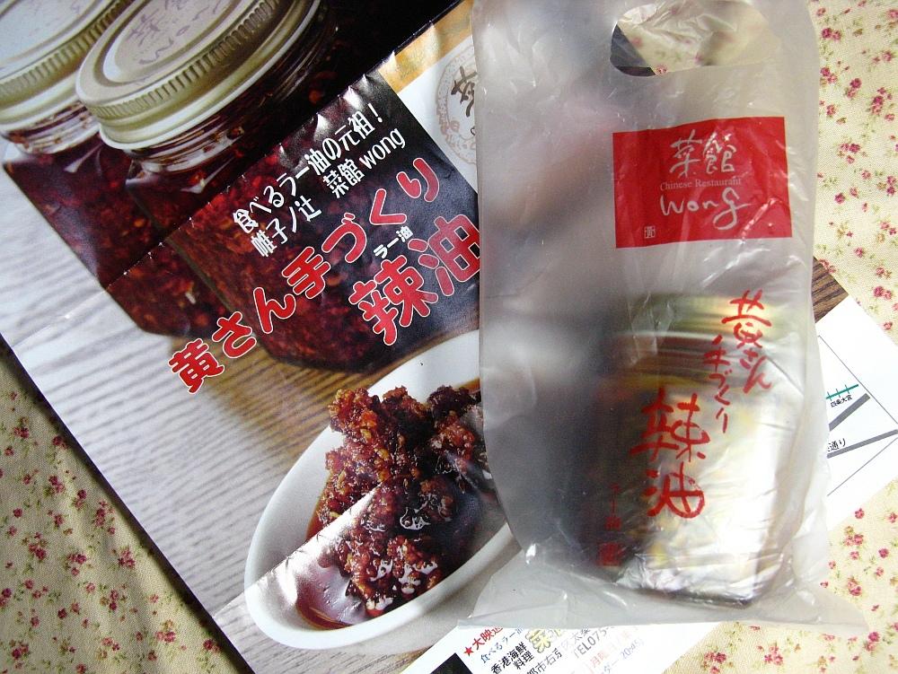 2016_06_06京都:菜館Wong 黄さんの手づくり辣油 (1)