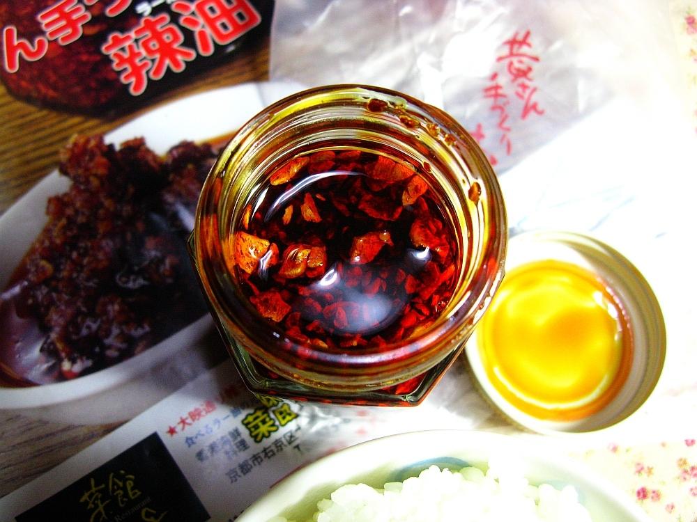 2016_06_06京都:菜館Wong 黄さんの手づくり辣油 (7)