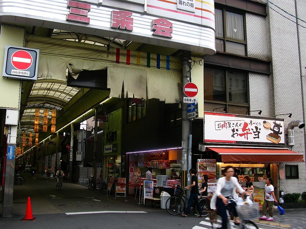 2016_07_04京都二条:ミートショップ ヒロ (5)
