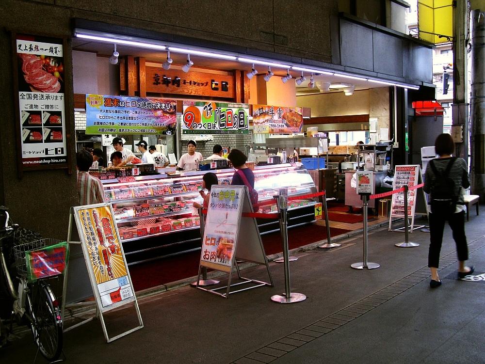 2016_07_04京都二条:ミートショップ ヒロ (7)