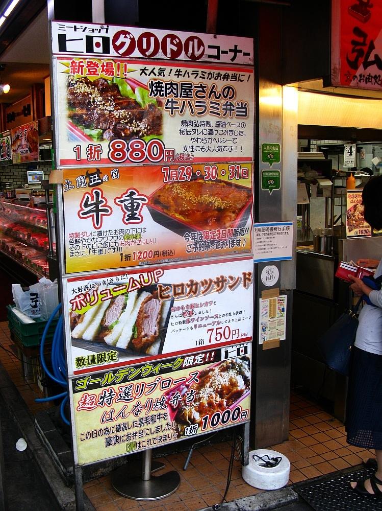 2016_07_04京都二条:ミートショップ ヒロ- (13)