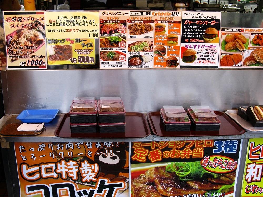 2016_07_04京都二条:ミートショップ ヒロ- (16)