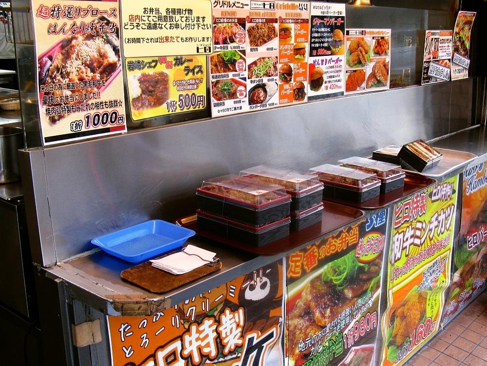 2016_07_04京都二条:ミートショップ ヒロ- (15)