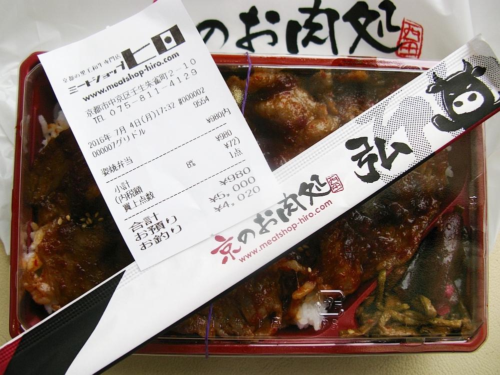 2016_07_04京都二条:ミートショップ ヒロ- (22)