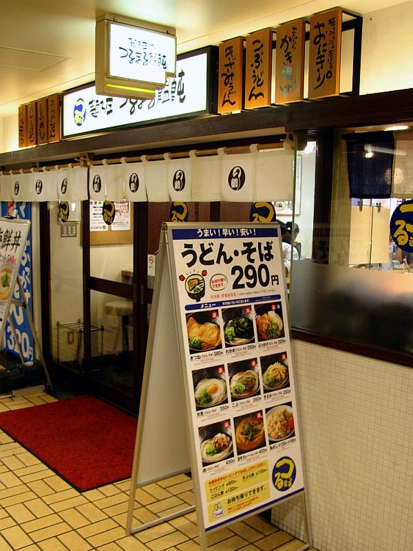 2016_07_11阪急かっぱ横丁:つるまる饂飩 (2)