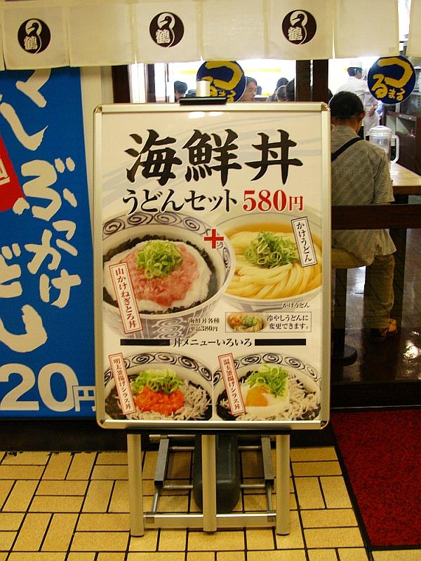2016_07_11阪急かっぱ横丁:つるまる饂飩 (3)