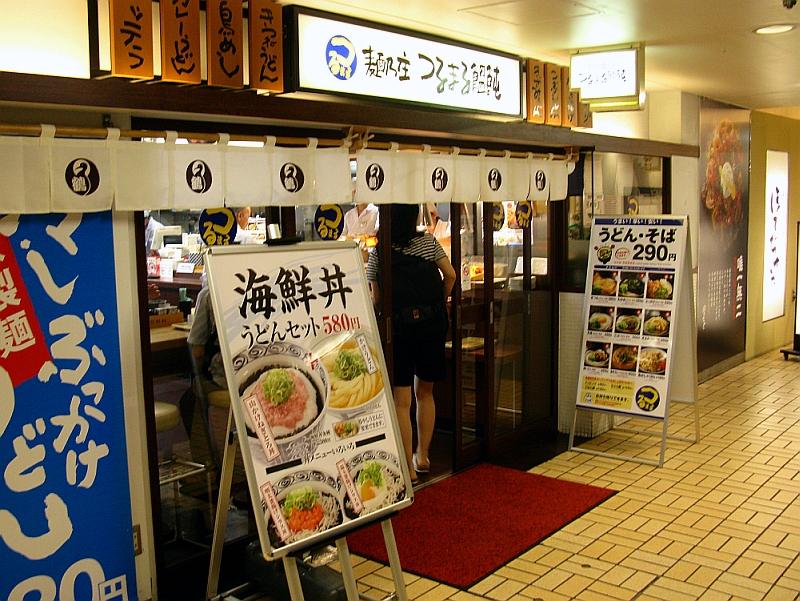 2016_07_11阪急かっぱ横丁:つるまる饂飩 (4)