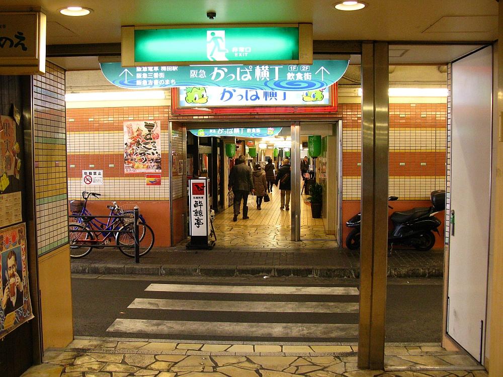 2016_11_29大阪梅田:つるまる饂飩阪急かっぱ横丁店 (2)