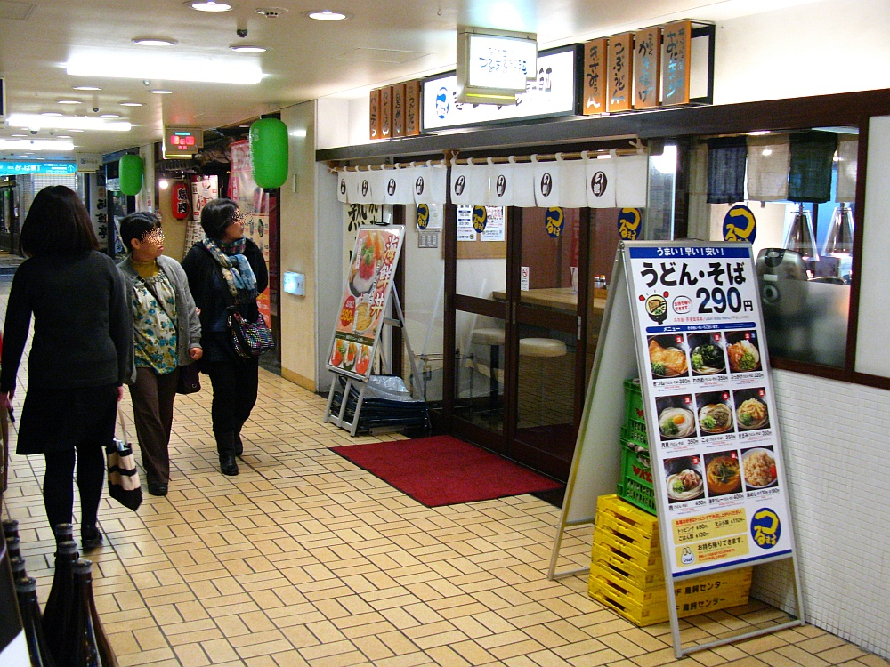 2016_11_29大阪梅田:つるまる饂飩阪急かっぱ横丁店 (4)