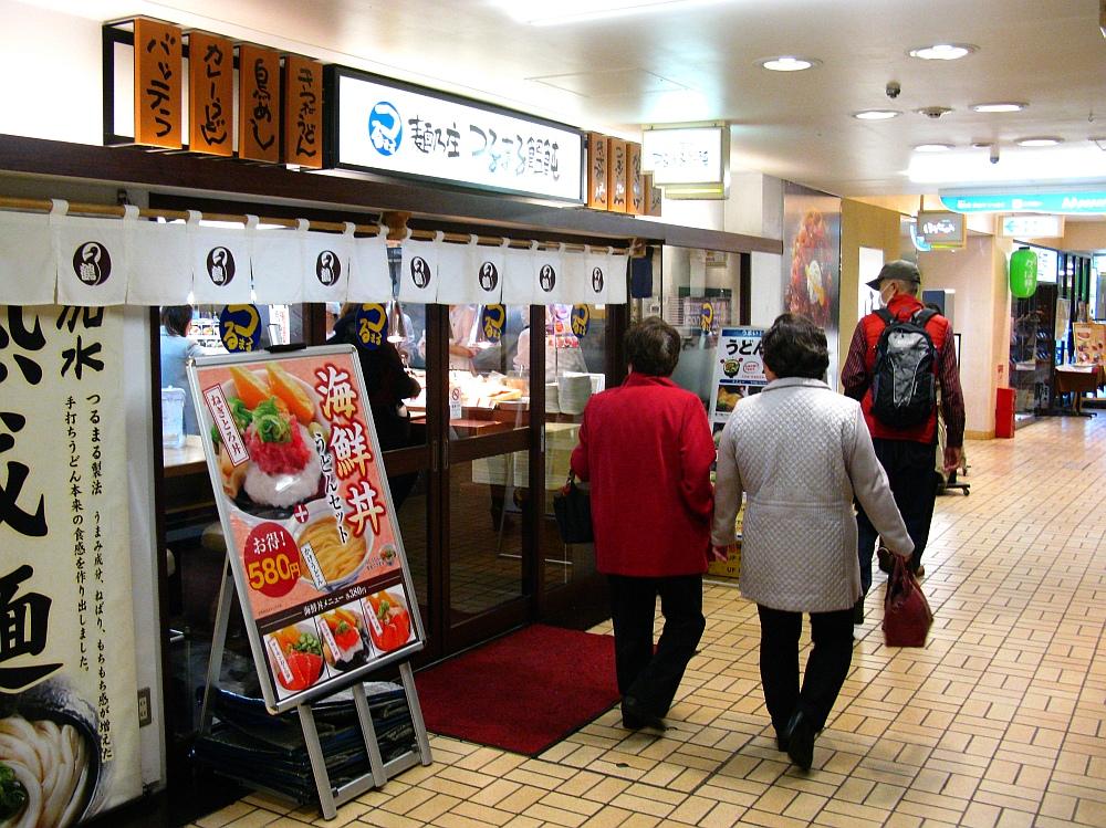 2016_11_29大阪梅田:つるまる饂飩阪急かっぱ横丁店 (5)
