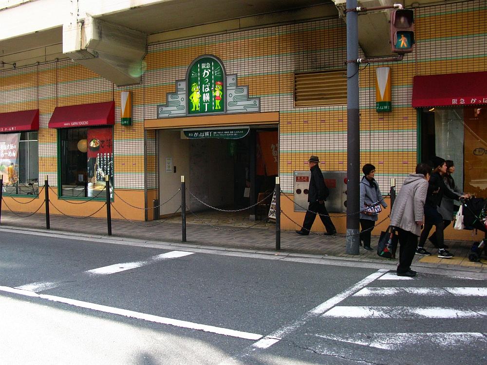 2016_11_29大阪梅田:つるまる饂飩阪急かっぱ横丁店 (1)