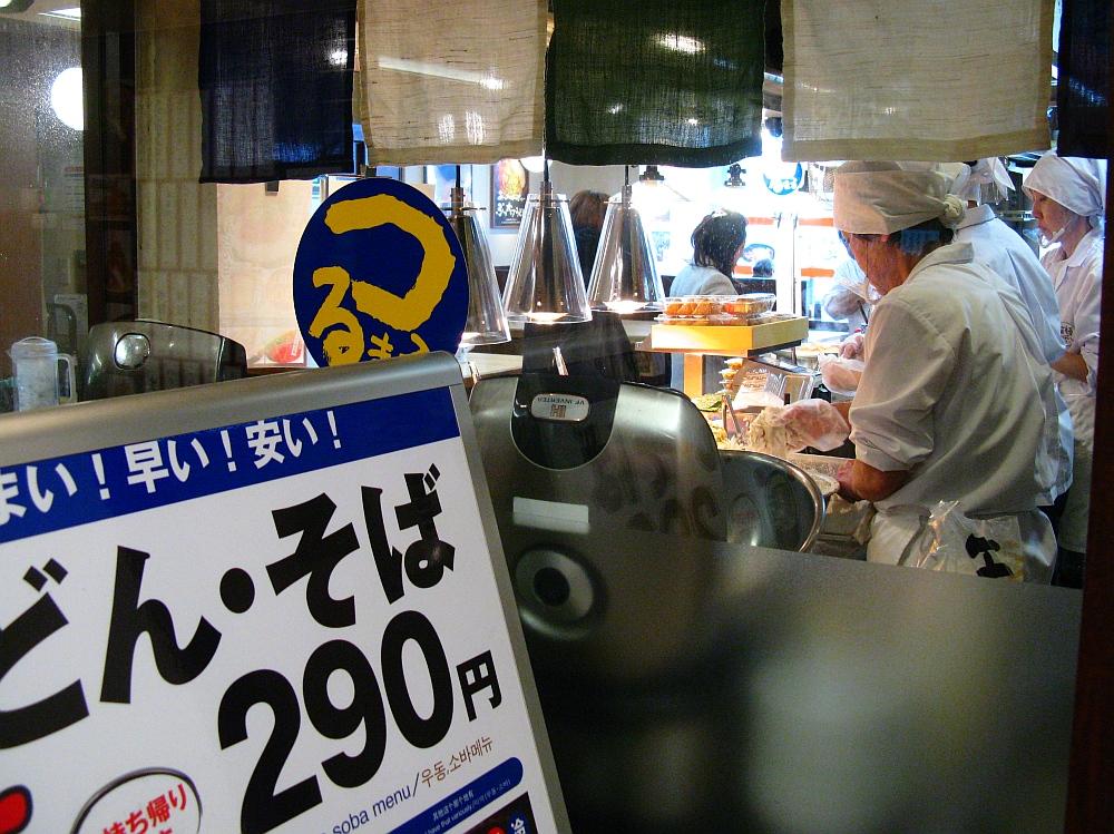 2016_11_29大阪梅田:つるまる饂飩阪急かっぱ横丁店 (7)