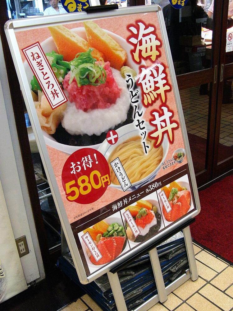 2016_11_29大阪梅田:つるまる饂飩阪急かっぱ横丁店 (8)