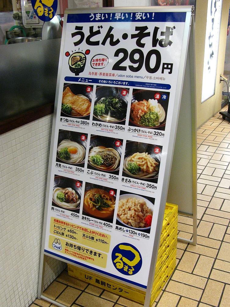 2016_11_29大阪梅田:つるまる饂飩阪急かっぱ横丁店 (9)