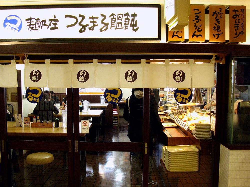 2016_11_29大阪梅田:つるまる饂飩阪急かっぱ横丁店 (6)