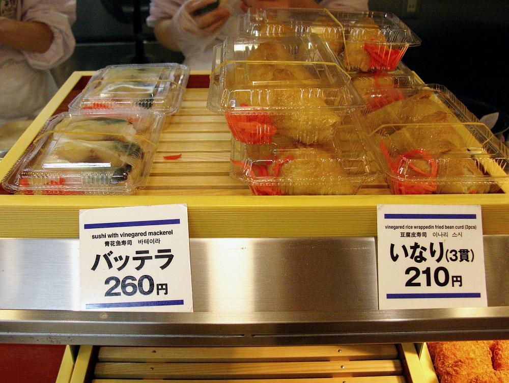 2016_11_29大阪梅田:つるまる饂飩阪急かっぱ横丁店- (14)