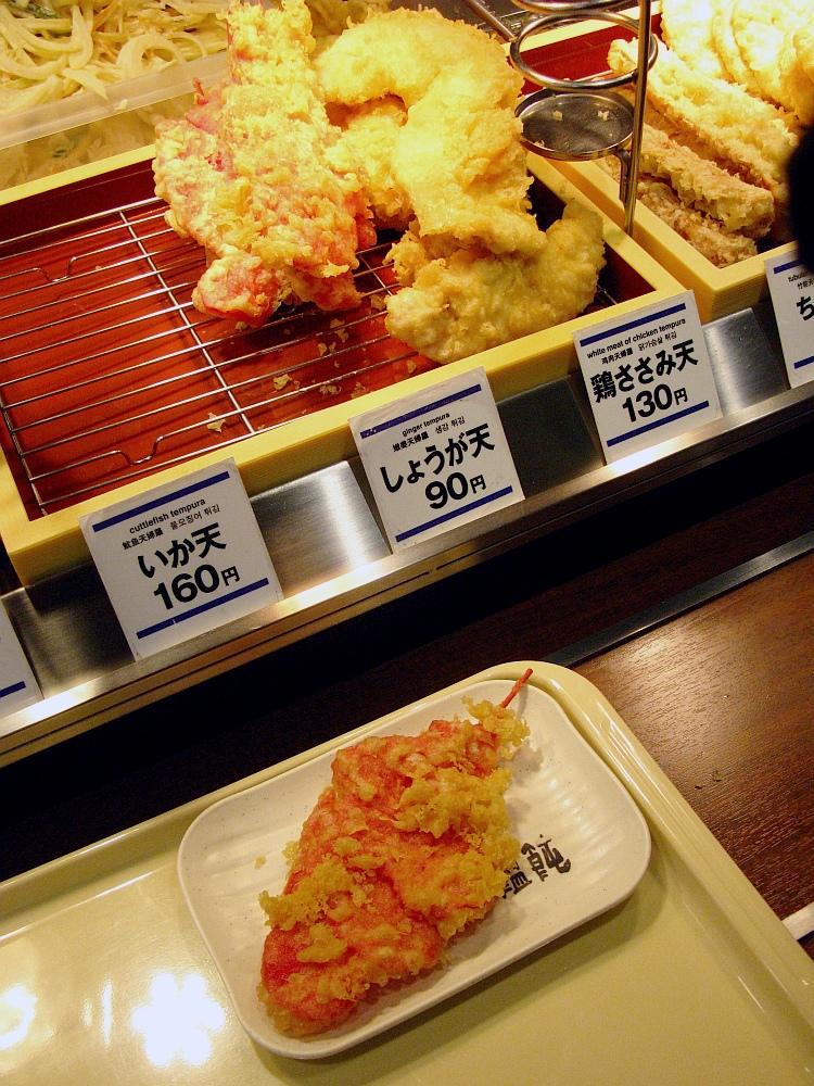 2016_11_29大阪梅田:つるまる饂飩阪急かっぱ横丁店- (13)
