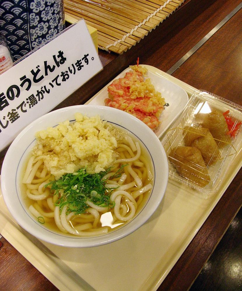 2016_11_29大阪梅田:つるまる饂飩阪急かっぱ横丁店- (17)