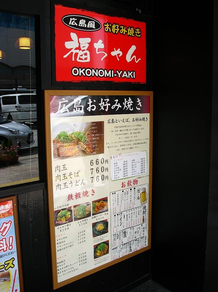 2016_08_09広島:福ちゃん- (16)