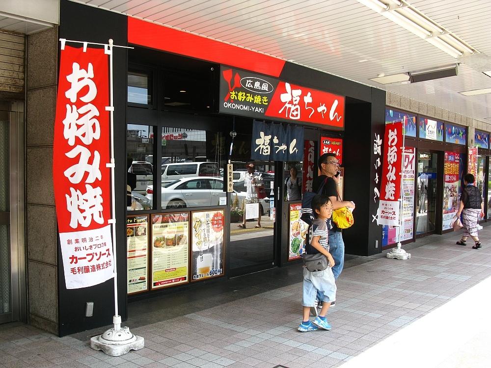 2016_08_09広島:福ちゃん- (13)