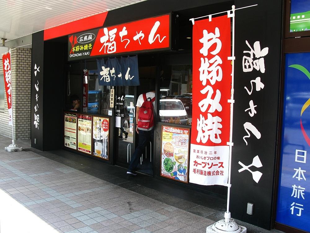 2016_08_09広島:福ちゃん- (12)