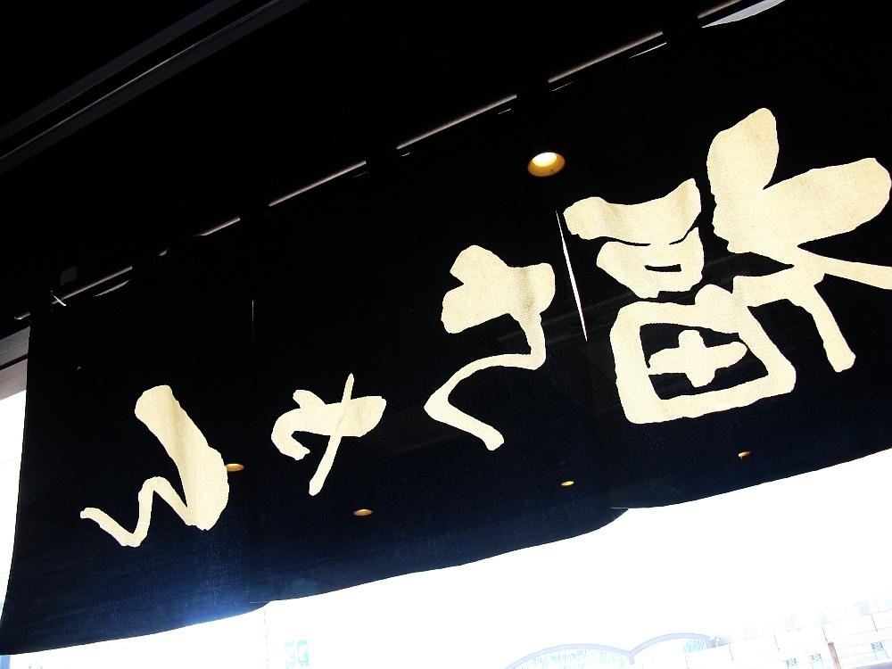 2016_08_09広島:福ちゃん- (14)