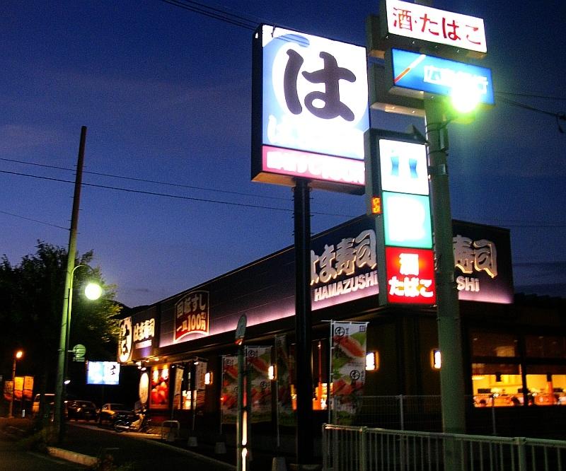 2016_08_09焼山:はま寿司 (7)