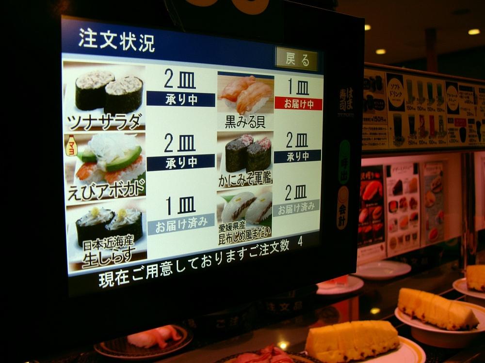 2016_08_09焼山:はま寿司- (15)