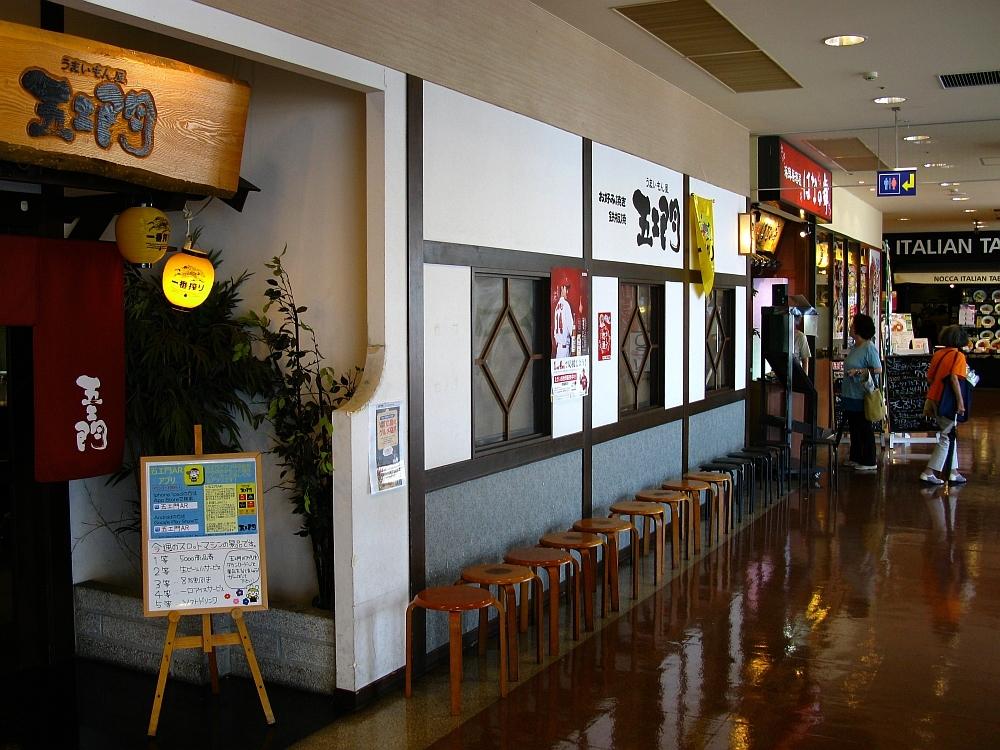 2016_08_12呉:うまいもん屋 五エ門- (10)