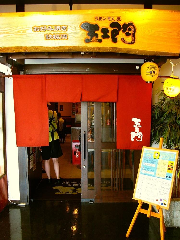 2016_08_12呉:うまいもん屋 五エ門- (13)