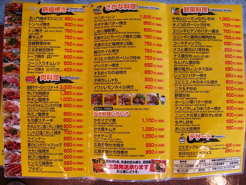 2016_08_12呉:うまいもん屋 五エ門- (16)