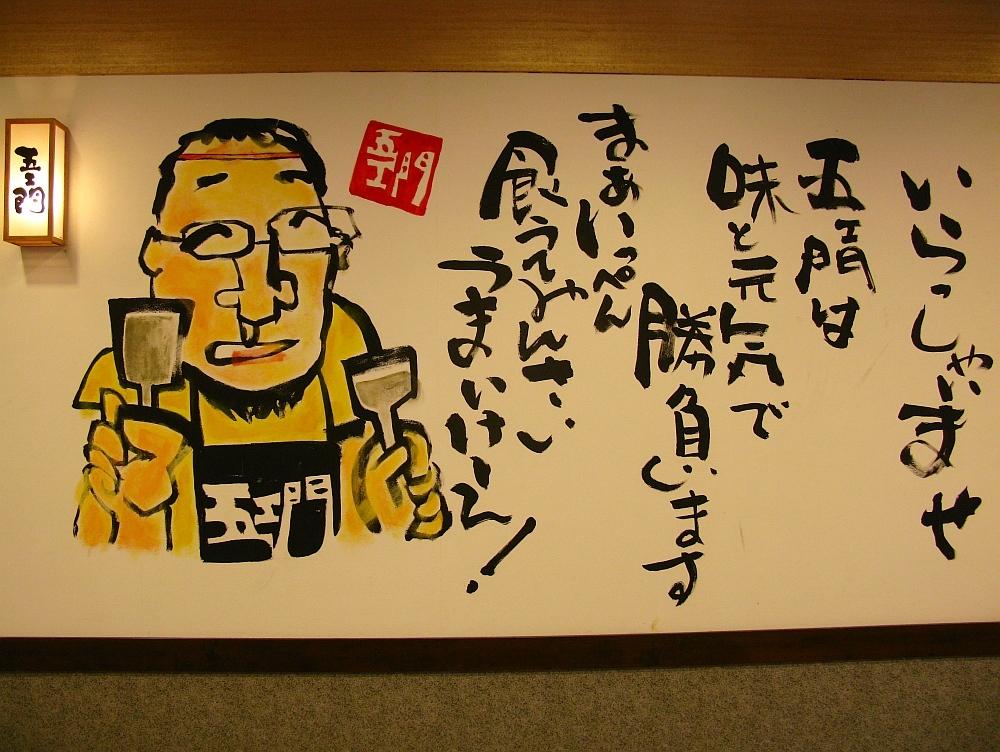 2016_08_12呉:うまいもん屋 五エ門- (12)