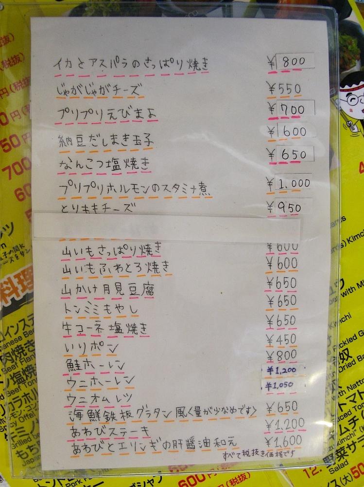 2016_08_12呉:うまいもん屋 五エ門- (19)