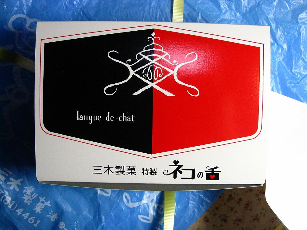 2016_04_07熱海:三木製菓 ネコの舌 (3)