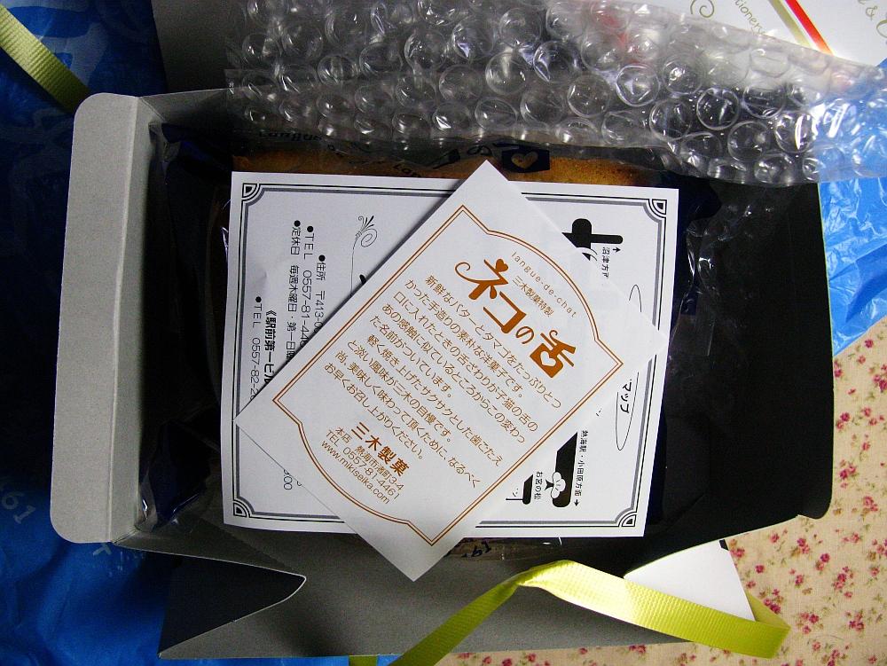 2016_04_07熱海:三木製菓 ネコの舌 (4)