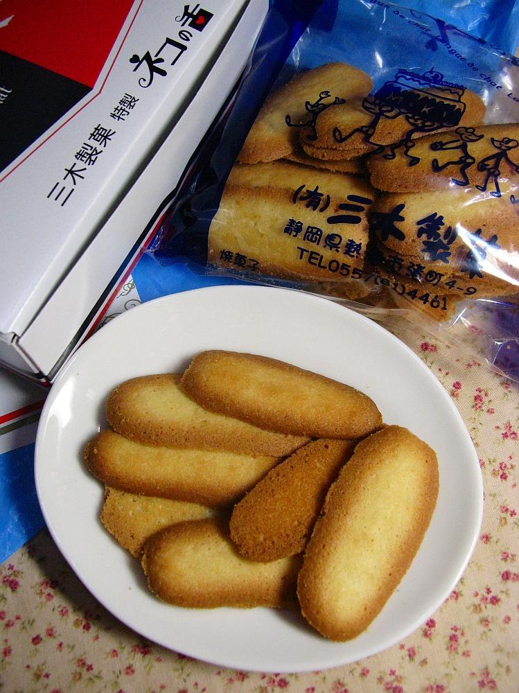 2016_04_07熱海:三木製菓 ネコの舌- (10)