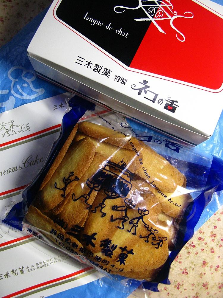 2016_04_07熱海:三木製菓 ネコの舌 (8)
