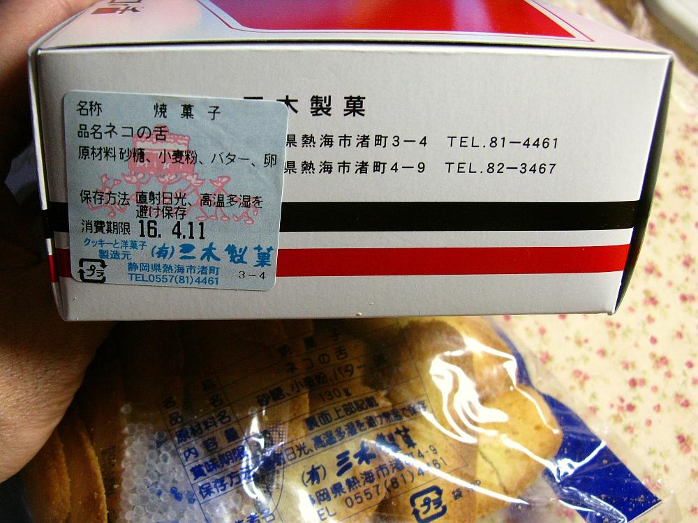 2016_04_07熱海:三木製菓 ネコの舌 (9)