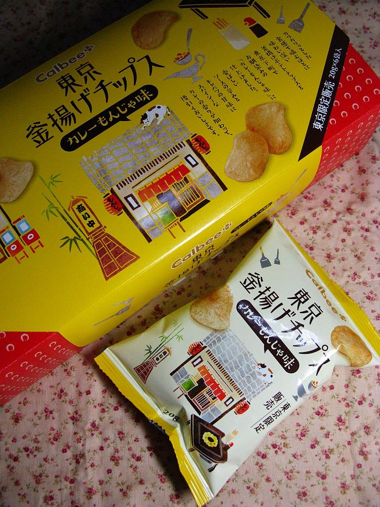 2016_04_05カルビー:東京釜揚げチップス カレーもんじゃ味 (5)