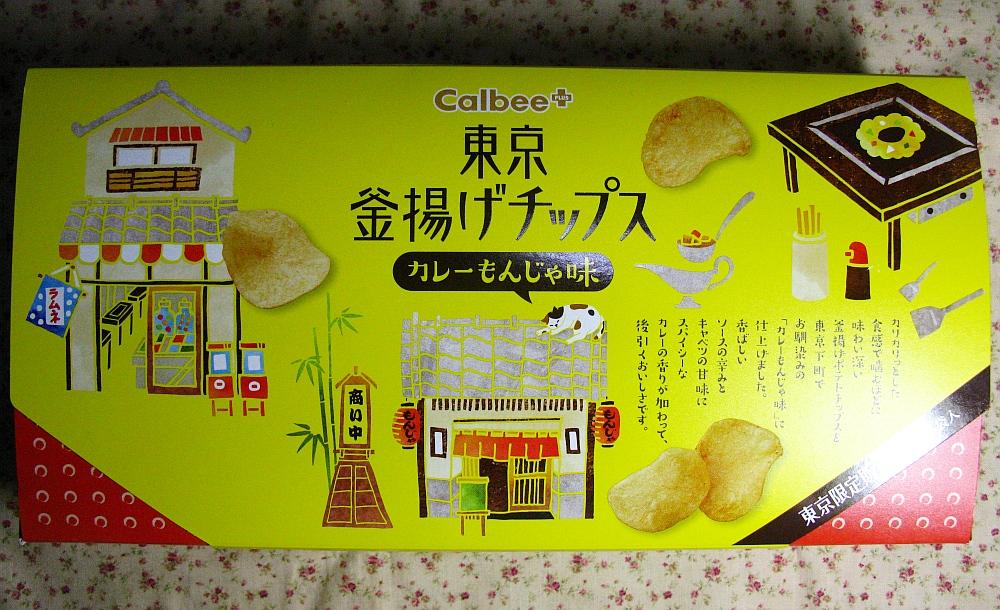 2016_04_05カルビー:東京釜揚げチップス カレーもんじゃ味 (1)