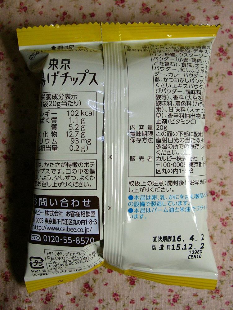 2016_04_05カルビー:東京釜揚げチップス カレーもんじゃ味 (7)