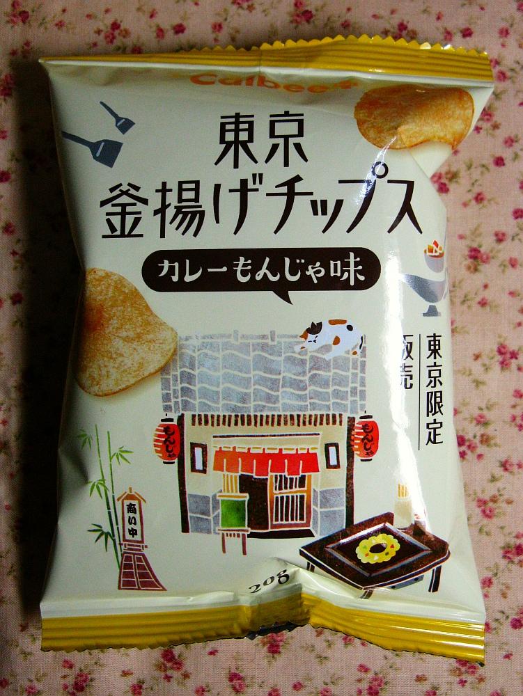 2016_04_05カルビー:東京釜揚げチップス カレーもんじゃ味 (6)