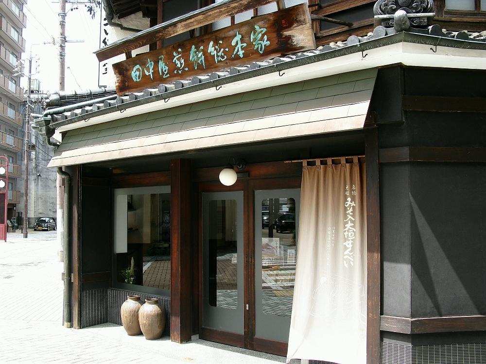 2016_08_27大垣:02 田中屋煎餅総本家 (4)