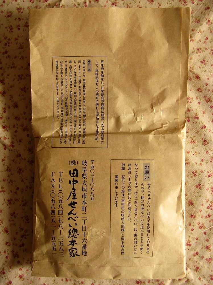 2016_09_11大垣:田中屋煎餅総本家 (3)