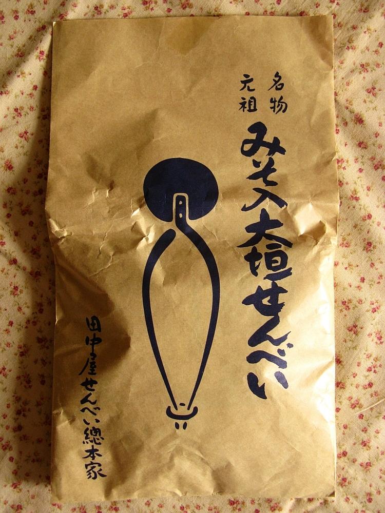 2016_09_11大垣:田中屋煎餅総本家 (2)