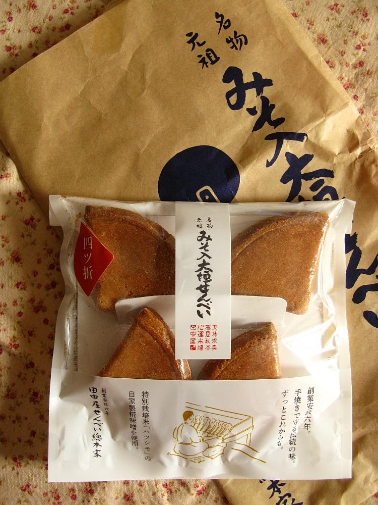 2016_09_11大垣:田中屋煎餅総本家 (4)