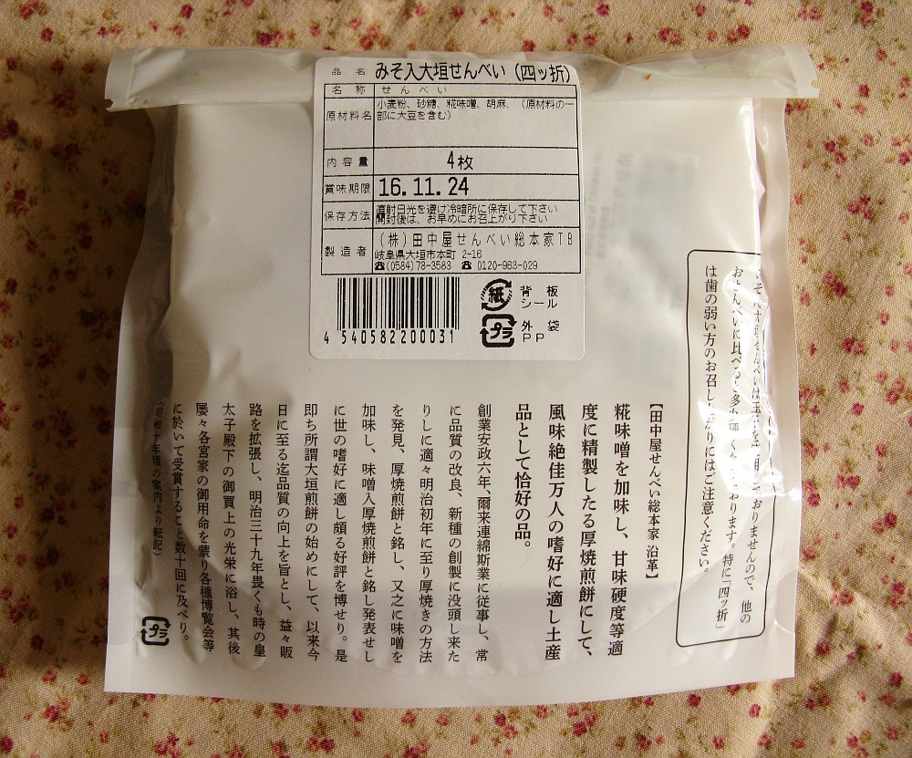 2016_09_11大垣:田中屋煎餅総本家 (6)