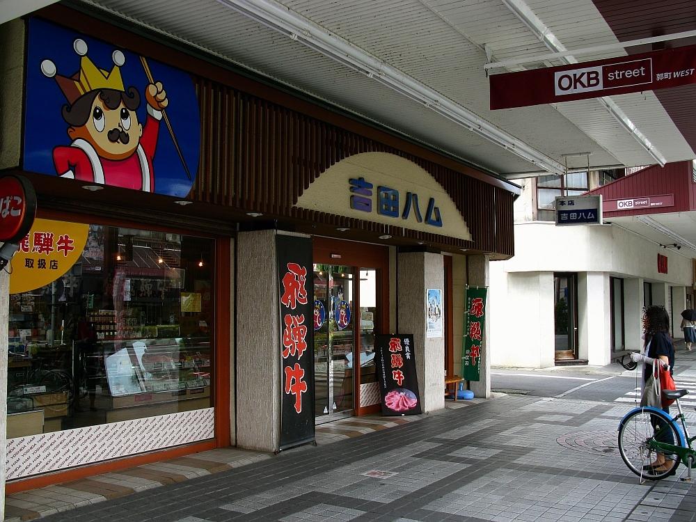2016_08_27大垣:03 吉田ハム (3)